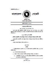 CS Act 2010(1)