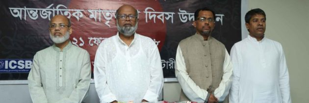 Amar Ekushey February and International Mother Language Day Observed at ICSB