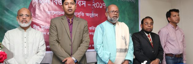 Victory Day Celebrated at Institute of Chartered Secretaries of Bangladesh (ICSB)